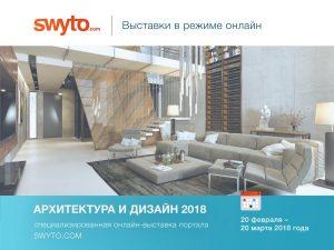 С 20 февраля по 20 марта пройдет виртуальная выставка Архитектуры и дизайна интерьеров
